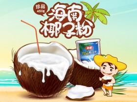 """珍品椰子粉的营养价值是否能够给你""""超能力"""""""